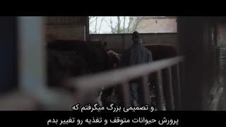 73 Cows  زیرنویس فارسی