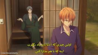 انیمهی Fruits Basket قسمت دهم با زیرنویس فارسی
