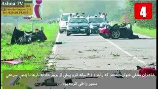 سریع ترین تصادف های اتفاق افتاده در جهان