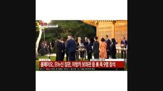 دیدار رعیس جمهور امریکا ترامپ و خانواده اش با رعیس جمهور کره و اعضای اکسو