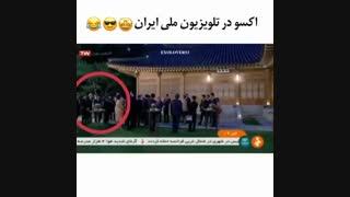 اکسو بار دیگر در تلوزیون ایران