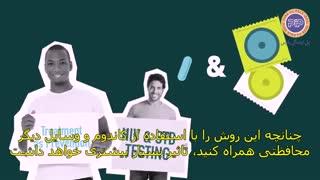 جلوگیری از انتقال ویروس HIV با روش پیشگیری قبل از برخورد