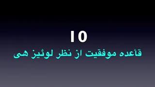 10 قأعده موفقیت از نظر لوئیز هی
