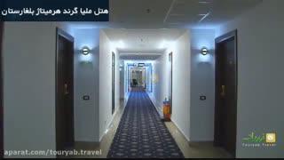 هتل ملیا گرند هرمیتاژ