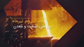 ویدئو تیزر روز ملی صنعت و معدن - مرکز ملی شماره گذاری کالا و خدمات ایران (وزارت صنعت و معدن)