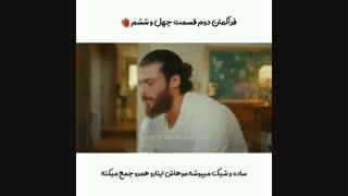 تیزر دوم از قسمت ۴۶ سریال Erkenci Kus (پرنده ی سحرخیز) با زیرنویس فارسی