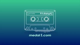 رادیو مدال (۶۸): یورگن کلوپ بهتر است یا مجید جلالی؟