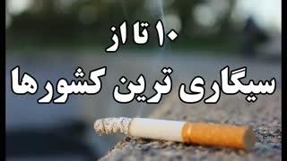 10 تا از سیگاری ترین کشورهای دنیا
