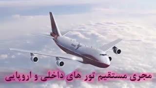 آژانس هواپیمایی پیروزان آبدین کیهان