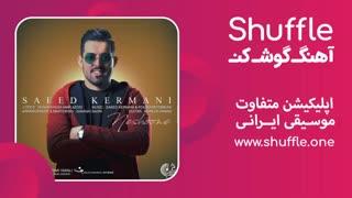 تک آهنگ جدید نشونه با صدای سعید کرمانی