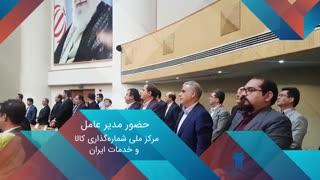 علیرضا ملکی | همایش بزرگداشت روز ملی صنعت و معدن با حضور مسئولین ارشد کشوری در سالن اجلاس سران