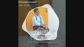 دانلود آهنگ جدید محسن ابراهیم زاده به نام وابستگی - پروا موزیک
