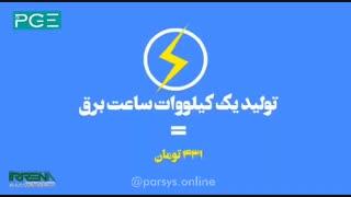 قیمت واقعی برق در ایران ؛ فسیلی یا تجدیدپذیر؟ مسئله این است!