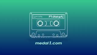 رادیو مدال (۶۹): گابریل کالدرون بله رو گفت؟! مبارکه مبارکه...