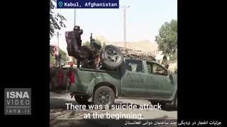 جزئیاتی از ماجرای انفجار صبح امروز در کابل