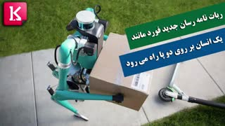 ربات نامه رسان جدید فورد مانند یک انسان بر روی دو پا راه می رود