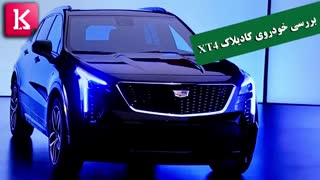 بررسی خودروی کادیلاک XT4