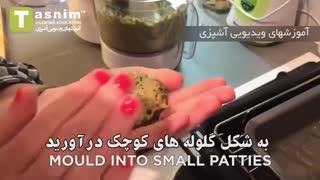 فلافل خانگی | فیلم آشپزی