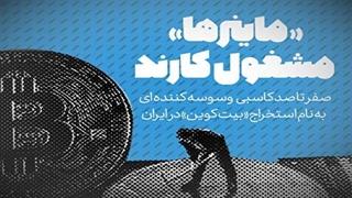 تب استخراج «بیت کوین» در ایران