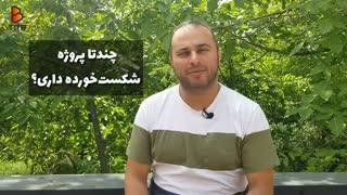شایان شلیله همبنیانگذار جشنواره وب و موبایل ایران  از کجا شروع کرد؟