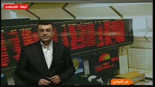 اخبار اقتصادی چهارشنبه 12 تیر 1398