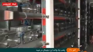 پلمپ یک کارگاه استخراج ارز دیجیتال در میبد یزد