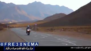 رالی ایرانی2قسمت5|سریال رالی ایرانی2قسمت پنجم
