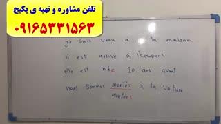 سریعترین روش آمادگی جهت آزمون های زبان فرانسه TEF و TCF - استاد علی کیانپور