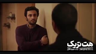 دانلود فیلم ایرانی هت تریک با کیفیت عالی