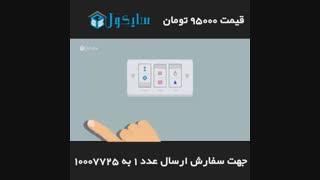 نمونه تبلیغ اختراع جدید برای پروموت در اینستاگرام