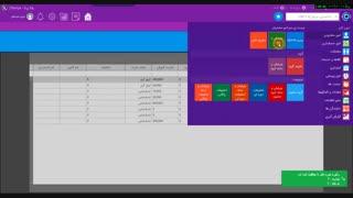 آموزش تخفیفات نرم افزار حسابداری یکپارجه ژانیا