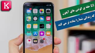 23 حقه ی گوشی های آیفون که زندگی شما را ساده تر می کند