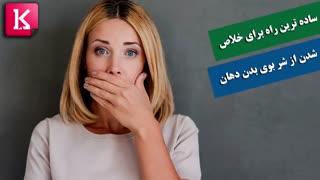 ساده ترین راه برای خلاص شدن از شر بوی بدن دهان