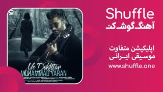آهنگ جدید یه دختر با صدای محمد یاران