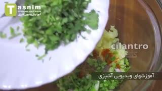 کباب ماهی تن | فیلم آشپزی