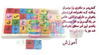 اسباب بازی های آموزشی | یادگیری اعداد | آموزش حروف