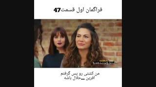 تیزر اول از قسمت ۴۷ سریال Erkenci Kus (پرنده ی سحرخیز) با زیرنویس فارسی