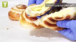 کلوچه های کاسترد | فیلم آشپزی