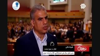 مصاحبه مدیر عامل مرکز ملی شمارهگذاری کالا و خدمات ایران دربرنامه تلویزیونی نمادو شبکه دوم سیما