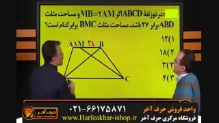 ریاضی حرف آخر-02166175871