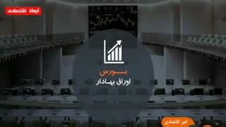 اخبار اقتصادی شنبه 15 تیر 1398