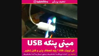 فن USB
