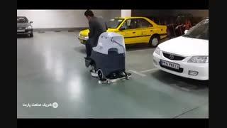 شستشوی کف پارکینگ با اسکرابر صنعتی