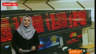 اخبار اقتصادی یکشنبه 16 تیر 1398
