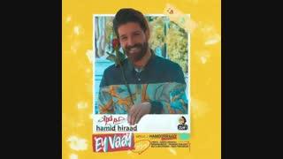 Hamid Hiraad - Ey Vaay |  حمید هیراد -  ای وای