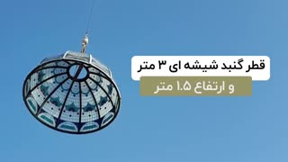 فیلم جا به جایی گنبد شیشه ای ماهشهر با جرثقیل - کاژه