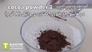 کیک مرطوب شکلات موزی | فیلم آشپزی
