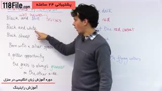 آموزش کامل زبان انگلیسی در منزل
