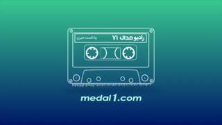 رادیو مدال (۷۱): ناگفته های پژمان منتظری از میم. ب