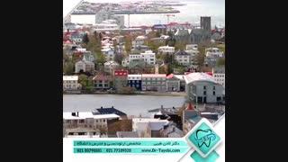 کشور ایسلند | دکتر لادن طیبی